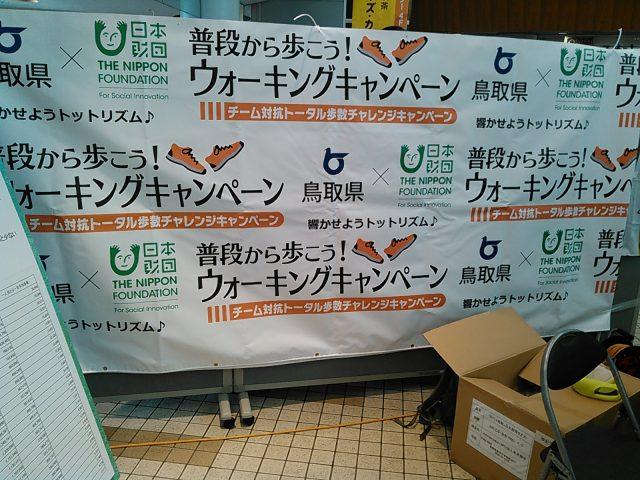 鳥取県ウォーキングキャンペーン