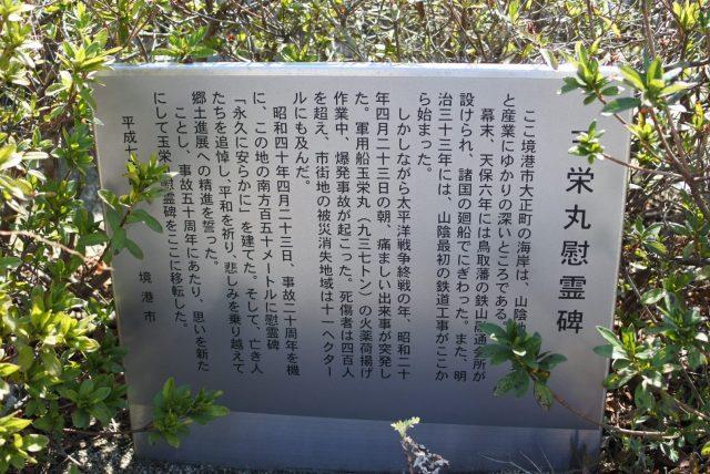 玉栄丸 慰霊碑