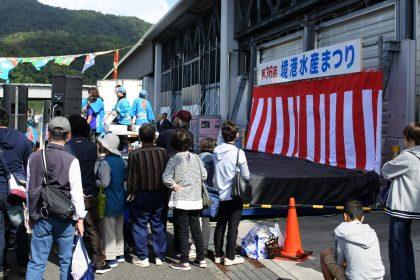 第36回境港水産祭り