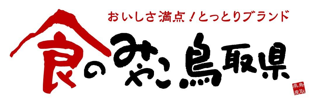 食のみやこ鳥取県