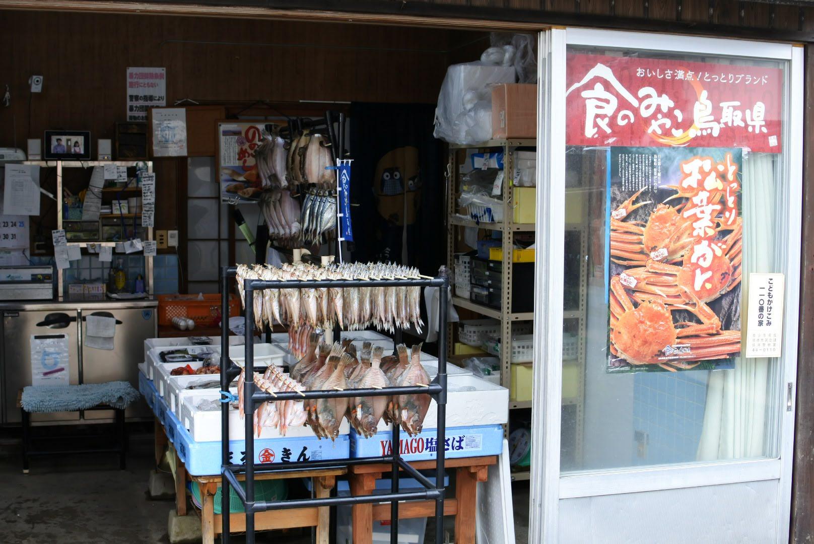 かやの鮮魚店店舗風景